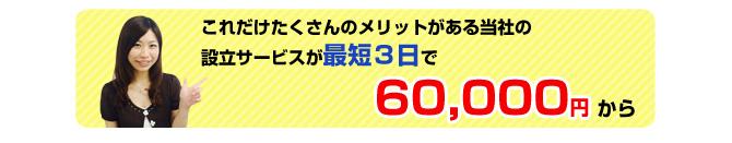 60000円