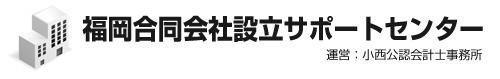 福岡合同会会社設立サポートセンターロゴ
